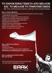 Αφίσα ΕΑΑΚ 2018